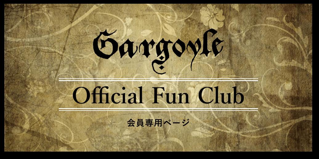 オフィシャルファンクラブ